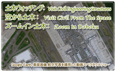 「空から土木」Visit Civil from the Space/「ズームイン土木」Zoom in Doboku