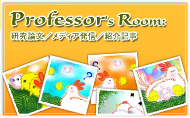 Professor's Room: